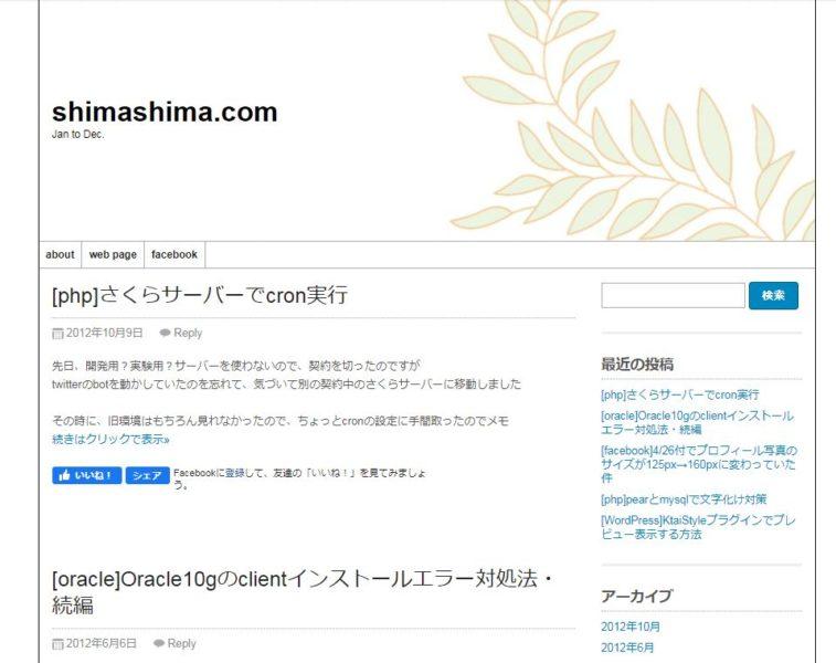 shimashima.comの変遷