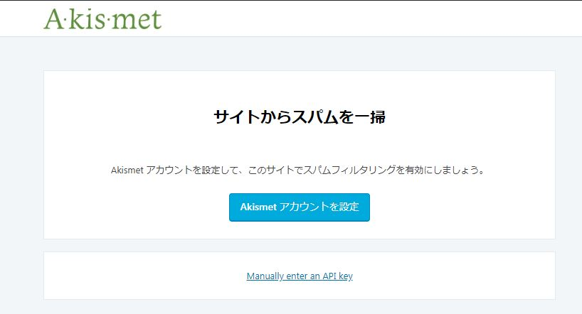 Akismetのアカウント設定