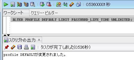 パスワードを無期限に変更するSQL