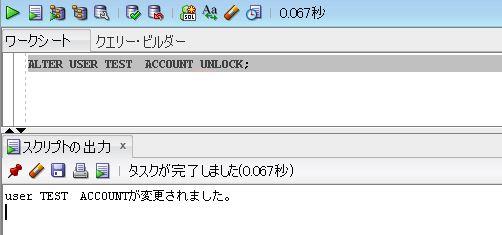 アカウントのロックを解除するSQL