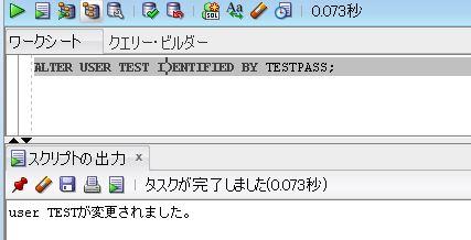 パスワードを変更するSQL